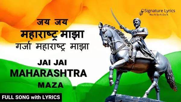 Jai Jai Maharashtra Maza Lyrics - Shahir Sable