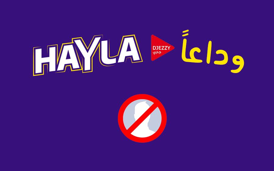 جيزي تخسر عرض Hayla المجاني للأبد بسبب شركة اوريدو الجزائر !