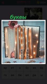 655 слов стоит книга с огнями и у основания буквы написаны 14 уровень