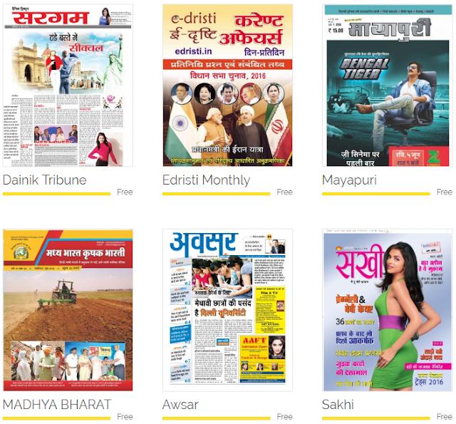 हिंदी पत्रिकाएं - ऑनलाइन मुफ्त