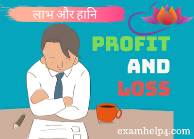 1st part of Profit and Loss