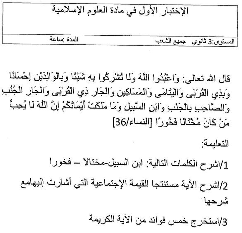 اختبار الثلاثي الاول في التربية الإسلامية