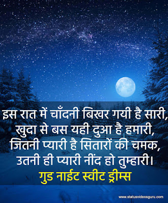 good-night-shayari-for-love