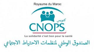 Exemple Concours de Recrutement Agents de Recouvrement 2012 - CNOPS