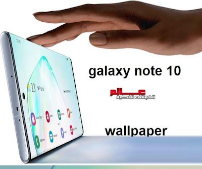 تحميل خلفيات سامسونج جالاكسي نوت Samsung Galaxy Note 10 الرسمية تحميل خلفيات جالكسي نوت 10 و جالكسي نوت 10 بلس الرسمية عالية الدقة