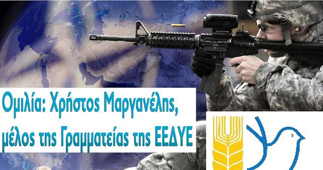 """""""Η νέα ΕλληνοΑμερικανική συμφωνία για τις βάσεις"""" θέμα ομιλίας στο Άργος από την Επιτροπή Ειρήνης Αργολίδας"""