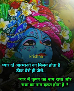 jai shree krishna hindi text pictures