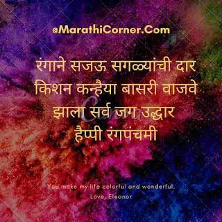 Rang Panchami Quotes in Marathi