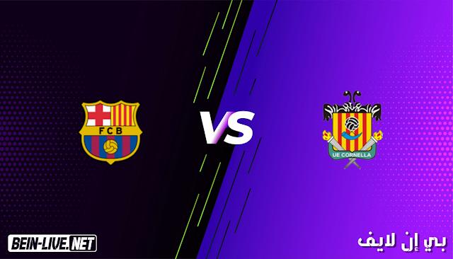 مشاهدة مباراة كورنيا و برشلونة بث مباشر اليوم بتاريخ 20-01-2021في كأس الملك