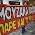 ΒΙΝΤΕΟ: ΕΝΤΑΣΗ στο αεροδρόμιο της Χίου!  Φυγάδευσαν τον Μουζάλα...