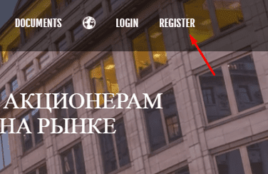 Регистрация в Ryna Holdings