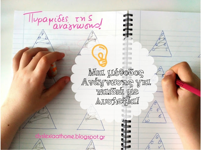πυραμίδες, ανάγνωση, μέθοδος, δυσλεξία