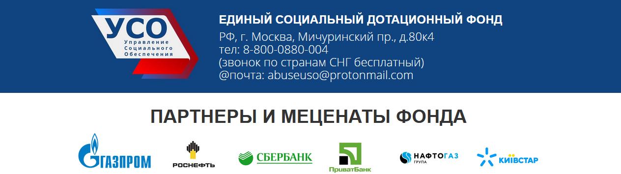 [Лохотрон] kdemqgc.xyz/uso_e7373 – Отзывы, мошенники! Единый социальный дотационный фонд