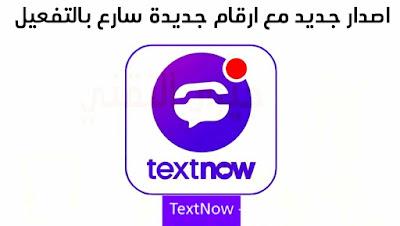 تحميل برنامج TextNow اخر تحديث جديد لعام 2021