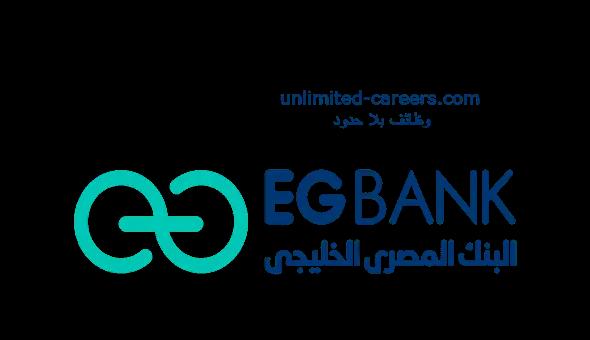 وظائف البنك المصرى الخليجى EG-Bank 2021   افضل وظائف البنوك المصرية