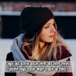 Attitude Status For Girl In Hindi For Instagram, Facebook 2021 |खुद को इतना बदल लुंगी की   लोग तरस जायेंगे मुझे पहले जैसा देखने के लिए।