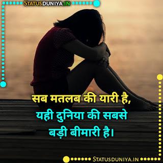 Matlabi Log Status Images In Hindi For Whatsatpp, सब मतलब की यारी है, यही दुनिया की सबसे बड़ी बीमारी है।