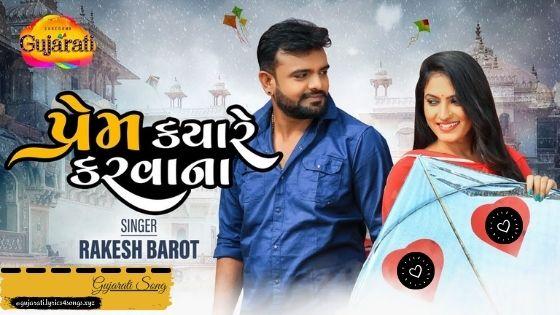 PREM KYARE KARWANA LYRICS - Rakesh Barot | Gujarati.Lyrics4songs.xyz