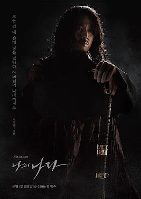อีบังวอน (Lee Bang-won) @ My Country พลิกชาติท้าปฐพี