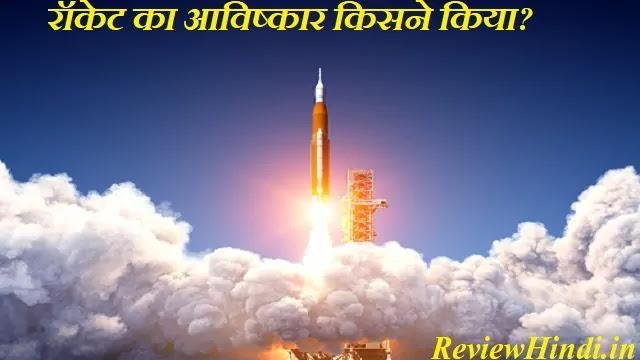 रॉकेट का आविष्कार किसने किया?