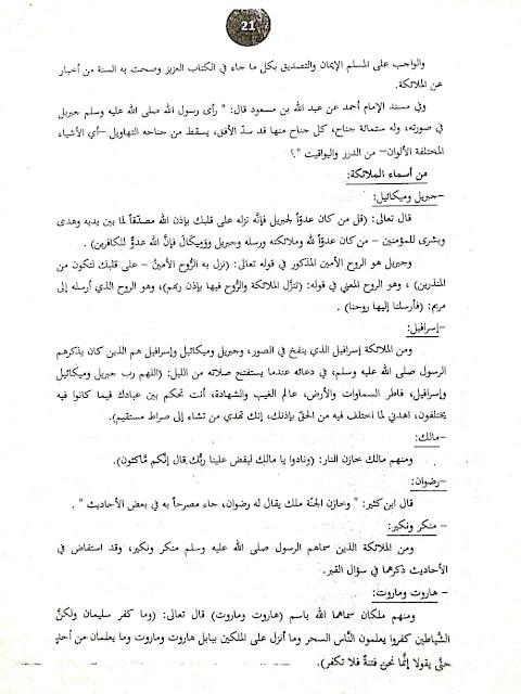 محاضرات العقيدة الإسلامية (المحاضرة 5)