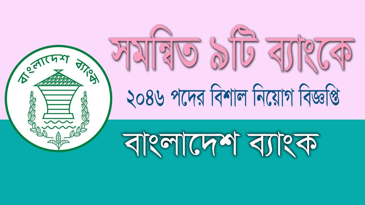 সমন্বিত ৯টি ব্যাংকের ২০৪৬ পদের বিশাল নিয়োগ বিজ্ঞপ্তি প্রকাশ || Bangladesh Bank Job Circular 2020