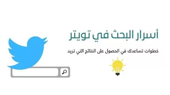 البحث في تويتر: خطوات تساعدك في الحصول على النتائج التي تريد في بحثك على تويتر
