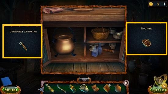 берем рукоятку и корзину в игре затерянные земли 6 ошибки прошлого