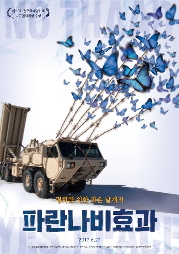 Sinopsis Blue Butterfly Effect / Paran Nabi Hyokwa (2017) - Film Korea