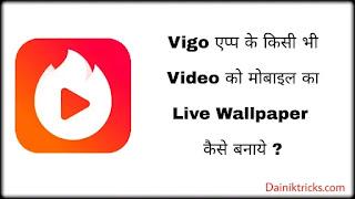 Vigo के किसी भी वीडियो को मोबाइल का Wallpaper कैसे बनाये ?