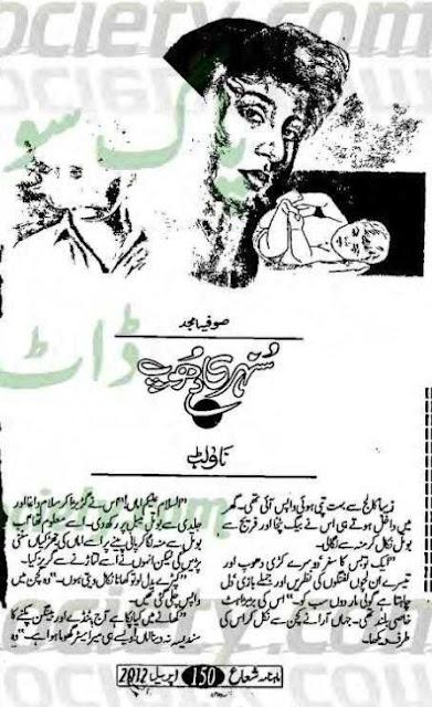 Free download Sunehri dhoop novel by Sofia Amjad pdf