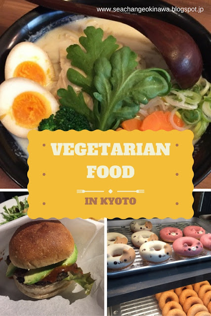 Vegetarian food in Kyoto is relatively easy to find. Check out my post for where to get delicious meals when in Kyoto!