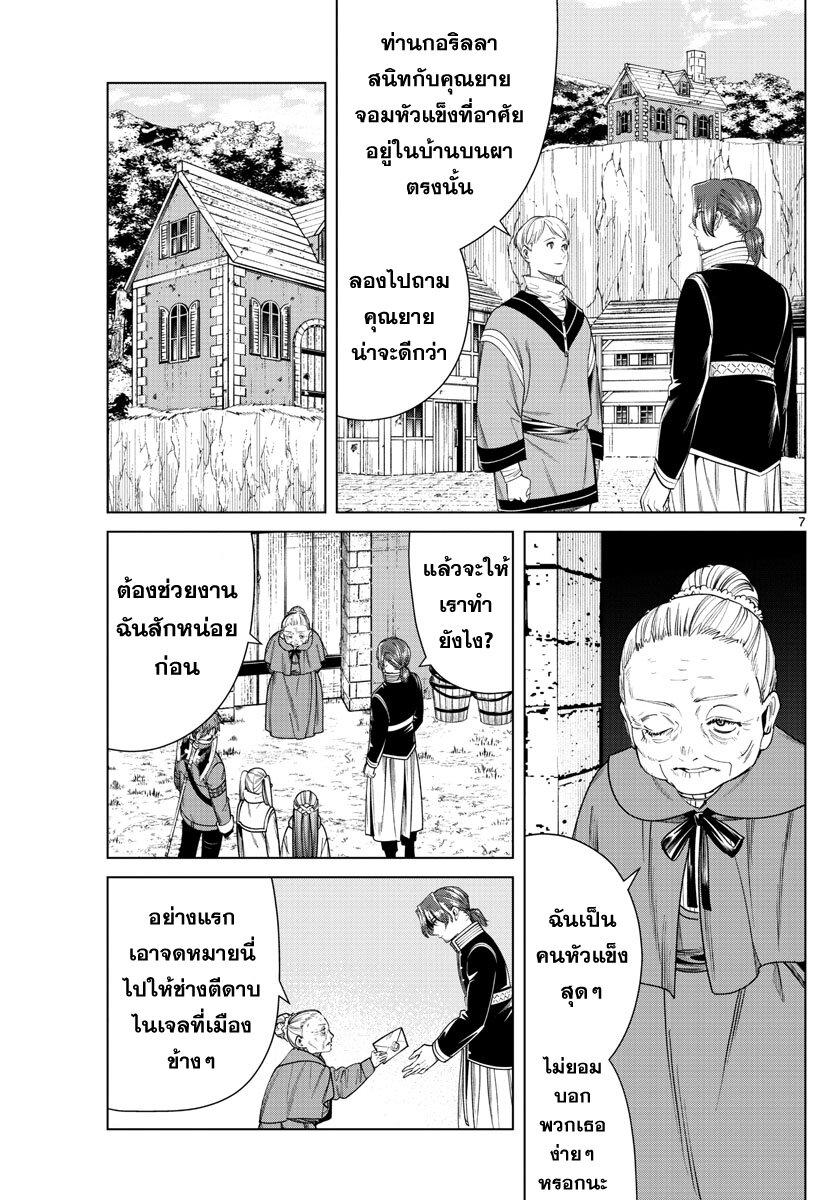 อ่านการ์ตูน Sousou no Frieren ตอนที่ 34 หน้าที่ 7