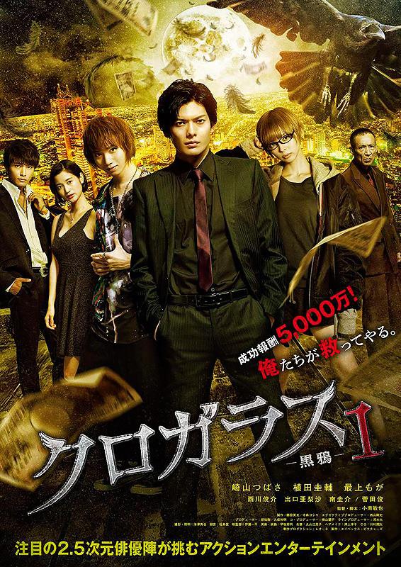 Sinopsis Black Crow 1 / Kurogarasu 1 / クロガラス1 (2019) - Film Jepang