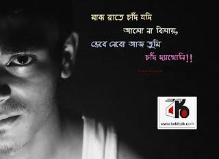Majh Rate Chad jodi Alo Na Bilay Lyrics In Bangla(মাঝরাতে চাঁদ যদি)