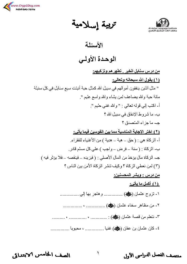 مذكرة دين للصف الخامس الإبتدائي الترم الثاني لعام 2021