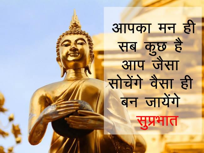 Buddha Suprabhat Suvichar Photo