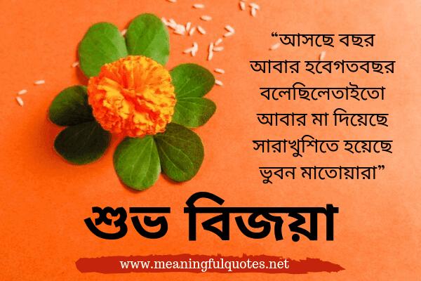 shubho bijoya in bengali font