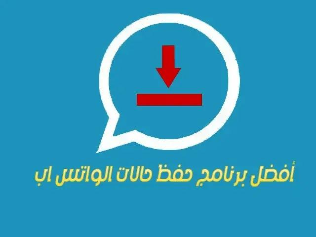 تنزيل برنامج حفظ حالات الواتس اب