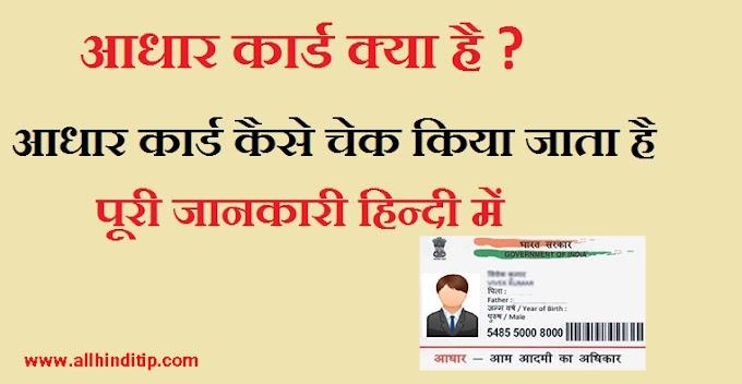 Aadhaar Card Kya Hai? - Aadhaar Card Kaise Check Kiya Jata Hai