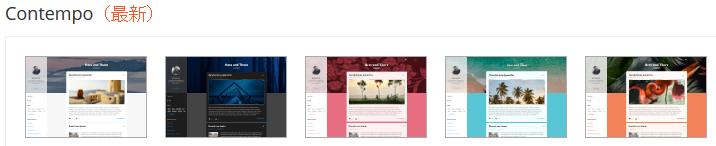 Blogger新しいテーマ感想Contempo