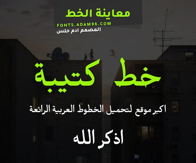 تحميل خط كتيبة من اجمل الخطوط العربية للتصميم Font Katibeh
