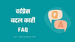 FAQ About WordPress In Marathi