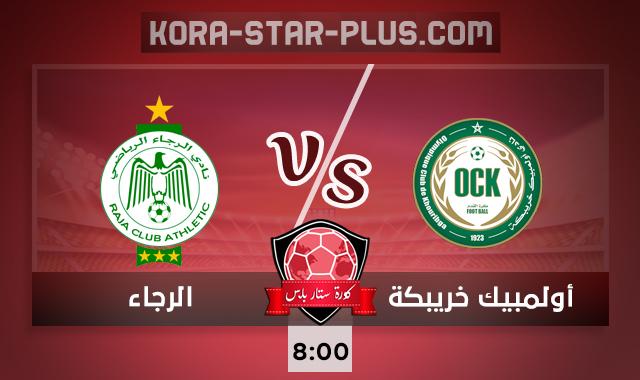 مشاهدة مباراة الرجاء وأولمبيك خريبكة بث مباشر كورة ستار اون لاين لايف07-10-2020 في الدوري المغربي