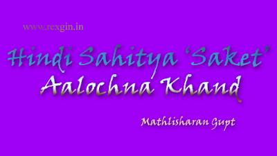 maithalisharan gupt