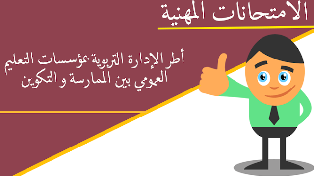 استعدادا للامتحان المهني :أطر الإدارة التربوية بمؤسسات التعليم العمومي بين الممارسة و التكوين