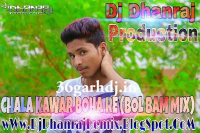 Chala Kawar Boha Re Khule He Kapat Kanki Dham Chala re 36garhdj.in dj dhanraj