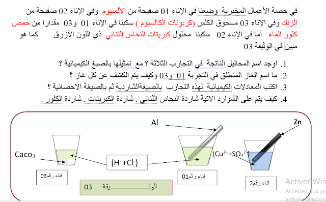 وضعية تعليمية شاملة في المادة وتحولاتها للسنة 4 متوسط