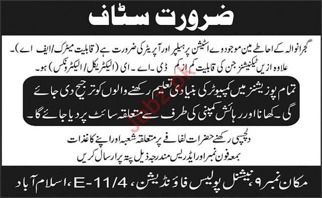 Gujranwala Railway Station Computer Operator and Other Jobs 2020