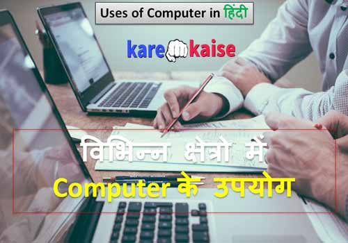 computer-kya-kaam-me-aata-hai-computer-ke-kaam